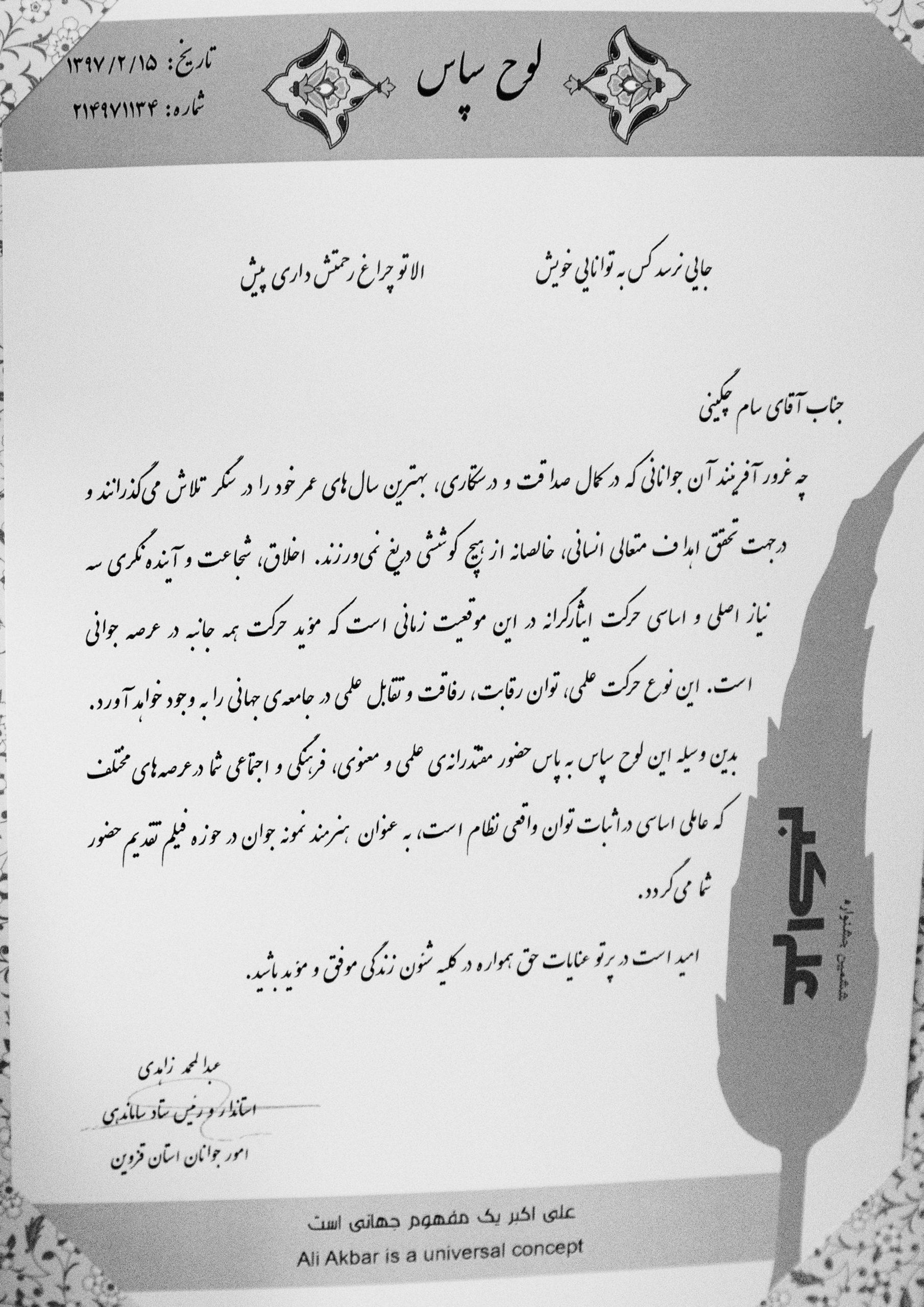 Certificate from Ali Akbar Festival