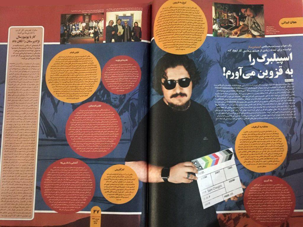 Hamshahri Javan Magazine